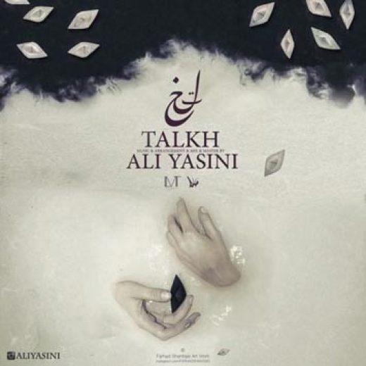 دانلود آهنگ غمگین علی یاسینی به نام تلخ (نمیخواستم باور کنم باختنت آسون بود)