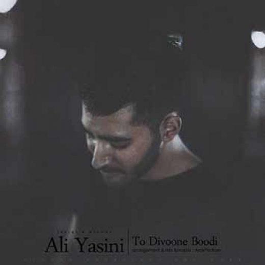 دانلود آهنگ غمگین علی یاسینی تو دیوونه بودی ( چشمات همه ی زندگیم بود )