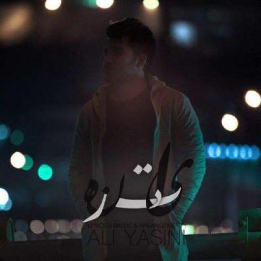 دانلود آهنگ غمگین علی یاسینی به نام یادت نره آیندمو زندگیمو دادی به کی