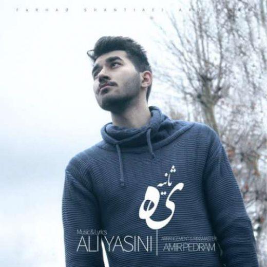 دانلود آهنگ غمگین علی یاسینی به نام یه ثانیه (من همونیم که پای تو زندگیشو)