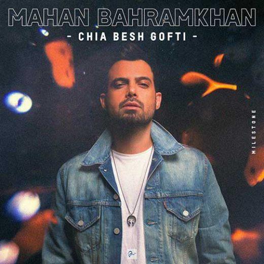 دانلود آهنگ غمگین ماهان بهرام خان به نام چیا بش گفتی