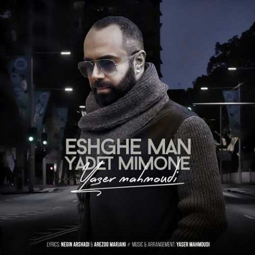 دانلود آهنگ غمگین یاسر محمودی به نام عشق من یادت میمونه