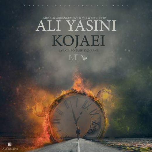 دانلود آهنگ غمگین علی یاسینی به نام کجایی (همه چی خوب بود بهم ریخت)