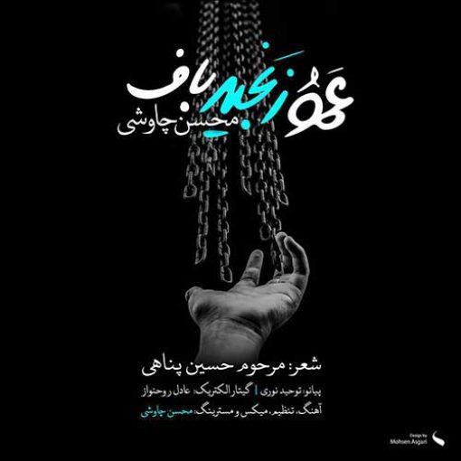 دانلود آهنگ غمگین محسن چاوشی به نام عمو زنجیر باف
