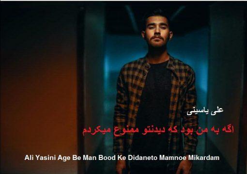 دانلود آهنگ غمگین علی یاسینی به نام اگه به من بود که دیدنتو ممنوع میکردم