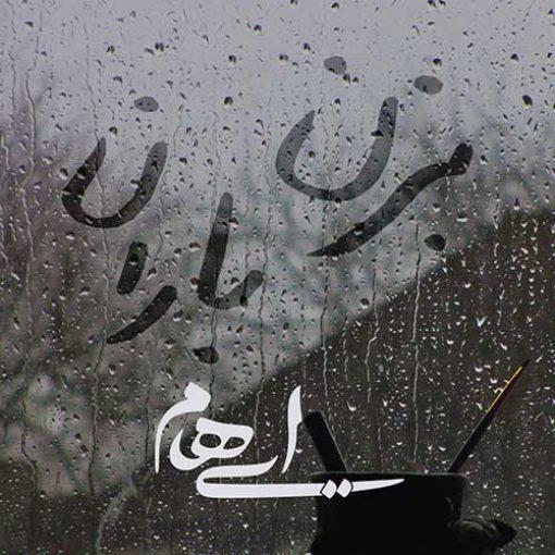 دانلود آهنگ غمگین گروه ایهام به نام بزن باران