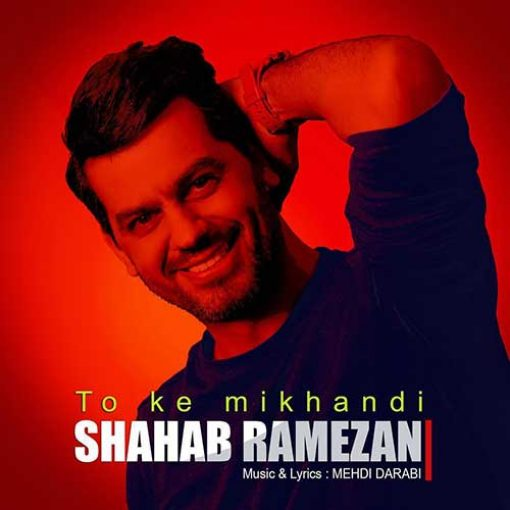 دانلود آهنگ شاد شهاب رمضان به نام تو که میخندی