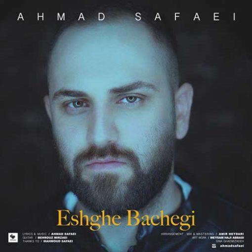دانلود آهنگ غمگین احمد صفایی به نام عشق بچگی