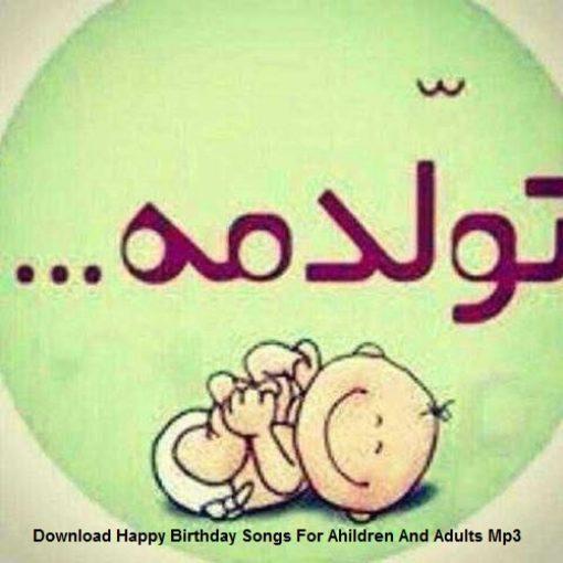 دانلود شادترین آهنگ های جشن تولدت مبارک مخصوص کودکان و بزرگسالان