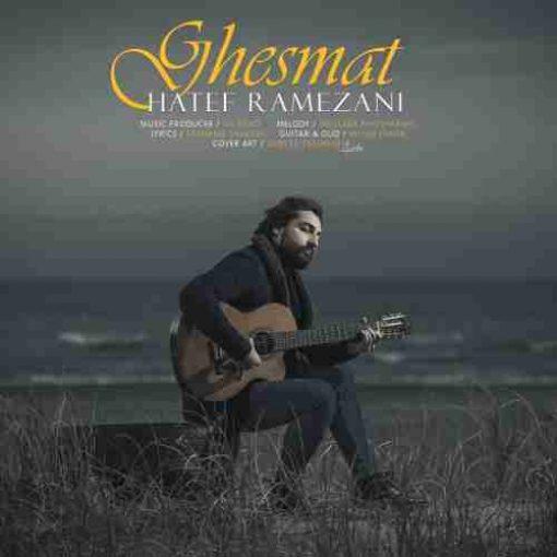 دانلود آهنگ هاتف رمضانی به نام قسمت