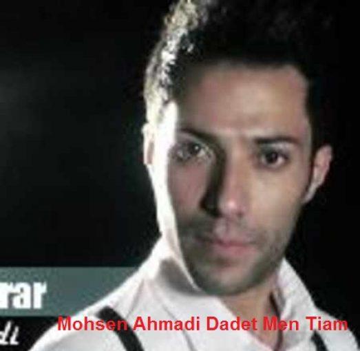 دانلود آهنگ دردت من تیام بزنه من تیام با صدای محسن احمدی