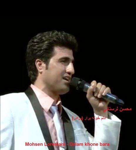 دانلود آهنگ کردی محسن لرستانی به نام دلم خونه برار ( برادر )
