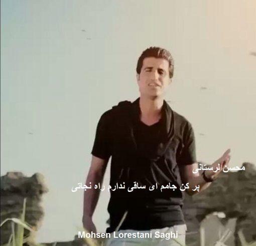 دانلود آهنگ غمگین پر کن جامم ای ساقی ندارم راه نجاتی از محسن لرستانی