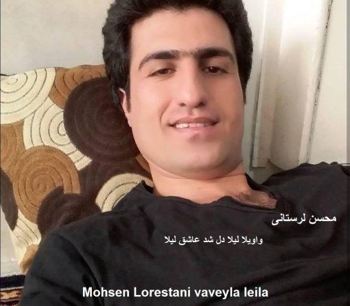 آهنگ جدید و شاد محسن لرستانی