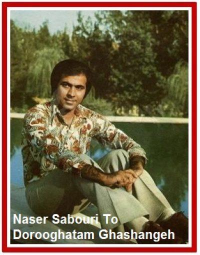 دانلود آهنگ قدیمی تو میگی بدون من دنیا برات زندون تنگه از ناصر صبوری