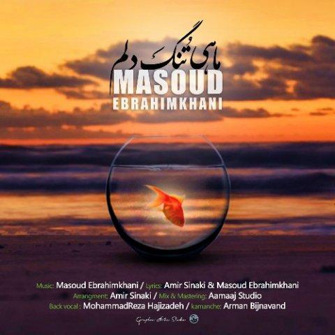 دانلود آهنگ مسعود ابراهیم خانی به نام ماهی تنگ دلم