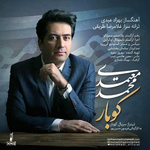 دانلود آهنگ تیتراژ سریال کوبار شبکه دو سیما با صدای محمد معتمدی
