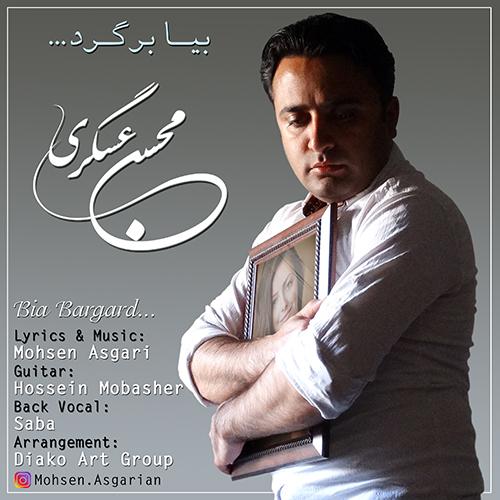 دانلود آهنگ غمگین محسن اصغری به نام بیا برگرد