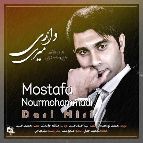 دانلود آهنگ مصطفی نورمحمدی به نام داری میری