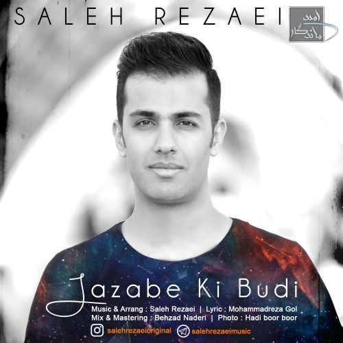 دانلود آهنگ شاد صالح رضایی به نام جذاب کی بودی