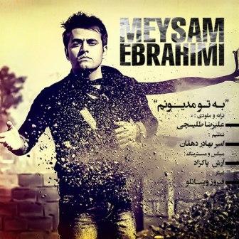 دانلود آهنگ میثم ابراهیمی به نام به تو مدیونم