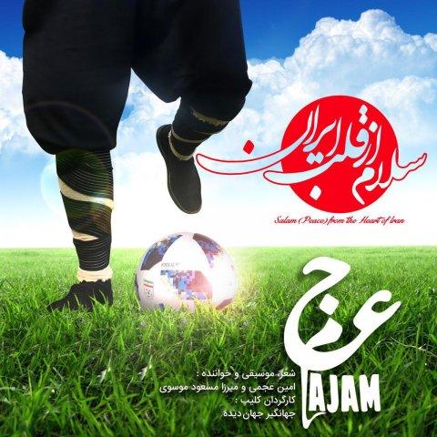 دانلود آهنگ شاد عجم بند به نام سلام از قلب ایران
