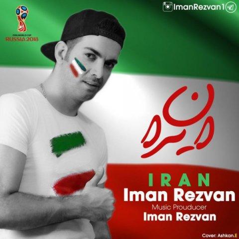 دانلود آهنگ شاد ایمان رضوان به نام ایران