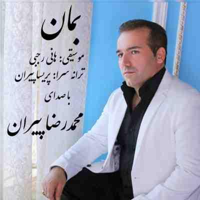دانلود آهنگ سنتی محمدرضا پیران به نام بمان