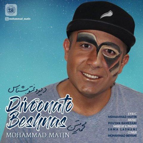 دانلود آهنگ شاد محمد متین به نام دیوونتو بشناس