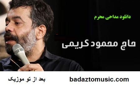 دانلود نوحه های کامل حاج محمود کریمی تکی Mp3 320 Mp3 320 128