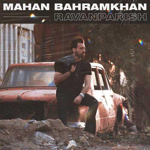 دانلود آهنگ شاد ماهان بهرام خان به نام تو عابری و من یه عاشق روان پریشم