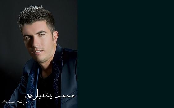 دانلود آهنگ شاد محمد بختیاری به نام هفتاد روزه که من از تو خبر ندارم
