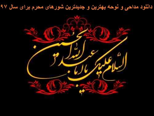 دانلود مداحی و نوحه بهترین و جدیدترین به نام شورهای محرم برای سال 97
