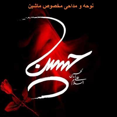 دانلود مداحی و نوحه شور محرم به نام ماشین سال ۹۷