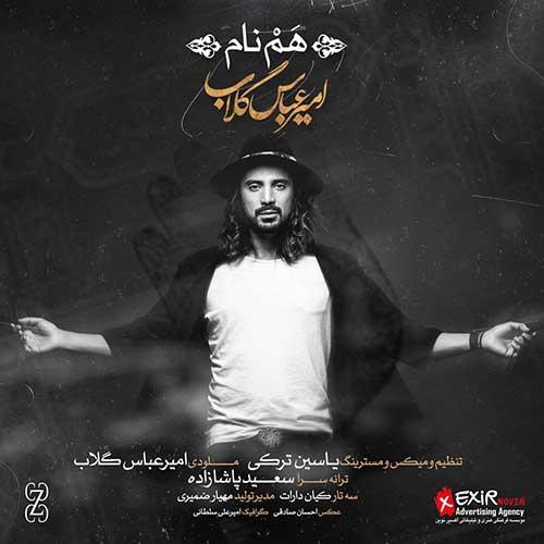 دانلود آهنگ غمگین امیر عباس گلاب به نام هرکی با تو هم نام باشه از هیچکسی ترسی نداره