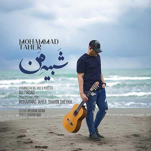 دانلود آهنگ غمگین محمد طاهر به نام اگه فکر میکنی بعد من کسی رو میبینی شبیه من