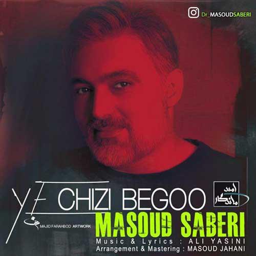 دانلود آهنگ غمگین مسعود صابری به نام یه چیزی بگو ازم بر بیاد مگه میشه بری صدام در نیاد