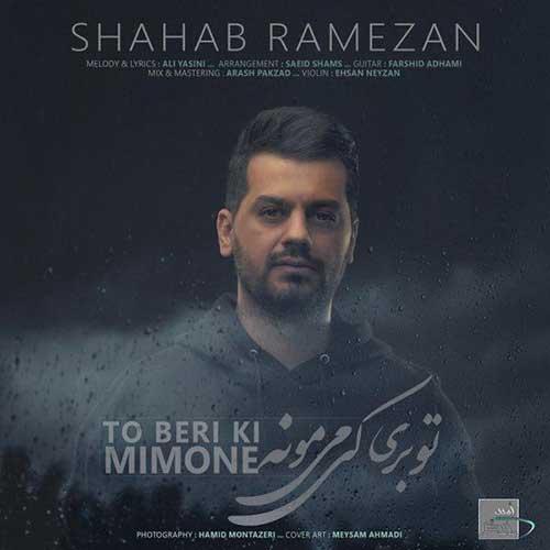 دانلود آهنگ غمگین شهاب رمضان به نام گیر کرده دل من روت دیوونه تو بری کی میمونه