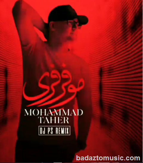 دانلود ریمیکس آهنگ مو فرفری با صدای محمد طاهر