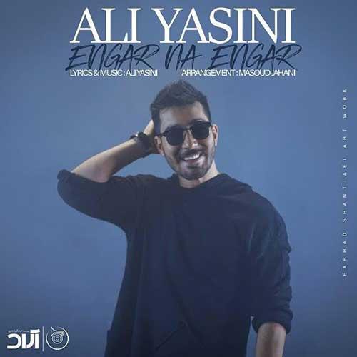 دانلود آهنگ شاد علی یاسینی به نام از دست این اداهات وای ای وای