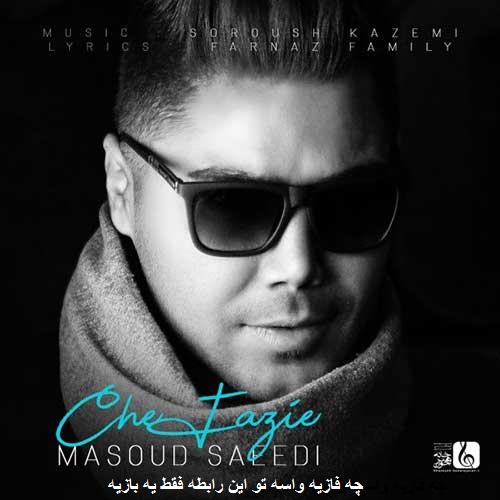 دانلود آهنگ غمگین مسعود سعیدی به نام چه فازیه واسه تو این رابطه فقط یه بازیه