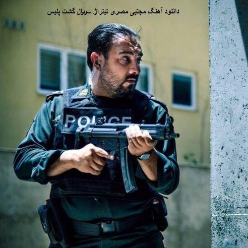 دانلود آهنگ مجتبی مصری تیتراژ سریال گشت پلیس
