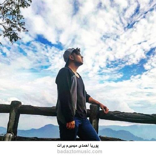 دانلود آهنگ شاد پوریا احمدی به نام میمیرم برات به خدا میمیرم برات
