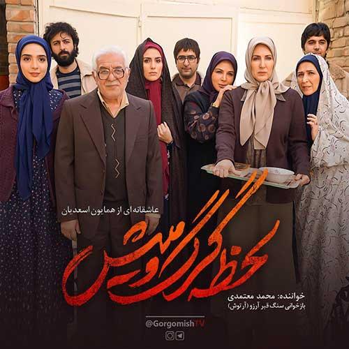 دانلود آهنگ تیتراژ پایانی سریال لحظه ی گرگ و میش با صدای محمد معتمدی