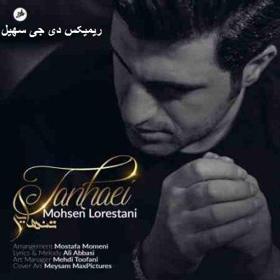 دانلود ریمیکس آهنگ تنهایی با صدای محسن لرستانی