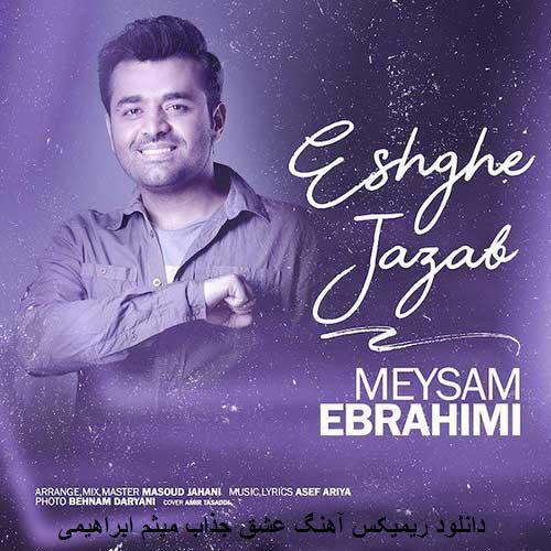دانلود ریمیکس آهنگ عشق جذاب با صدای میثم ابراهیمی