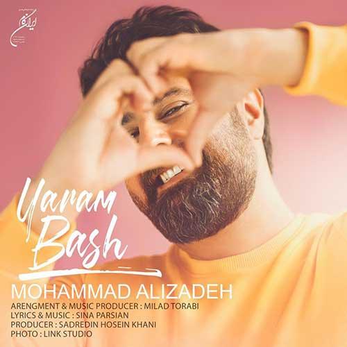 دانلود آهنگ محمد علیزاده عزیزم عاشق باش مث من وقتی برات میمیرم