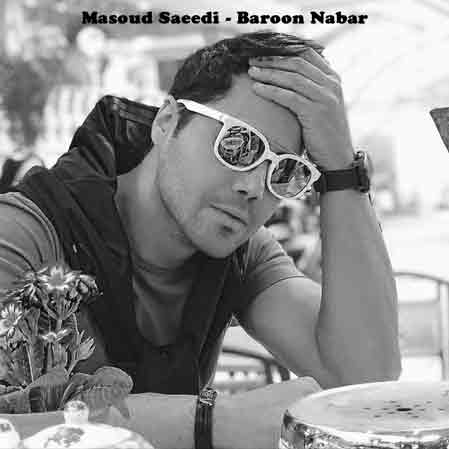 دانلود آهنگ غمگین مسعود سعیدی به نام بارون نبار دیگه بسه