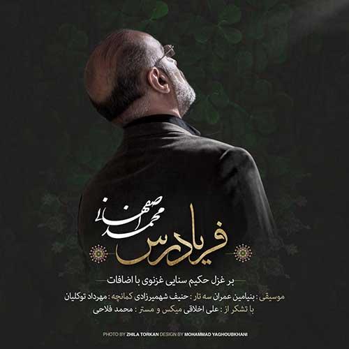 دانلود آهنگ محمد اصفهانی از تنگ دلی جانا جای نفسم نیست