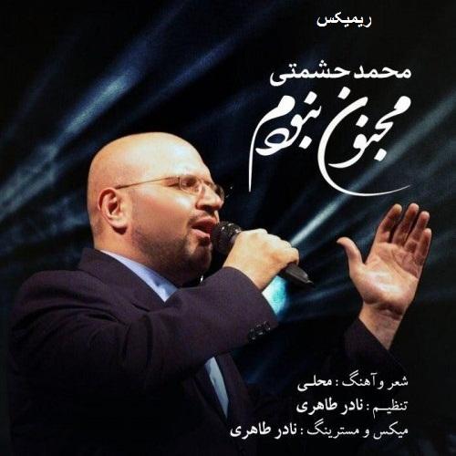 دانلود ریمیکس آهنگ مجنون نبودم مجنونم کردی با صدای محمد حشمتی
